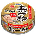 はごろもフーズ 無一物 ねこまんま まぐろ 70g【muichi2016】 2缶入り 関東当日便