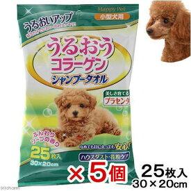 ハッピーペット シャンプータオル 小型犬用 25枚 5個入り 関東当日便