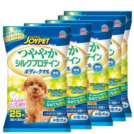 ハッピーペット つややかシルクプロテイン ボディタオル 小型犬用 25枚 5個入り 関東当日便