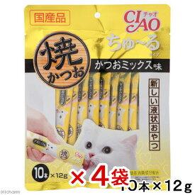いなば 焼かつお ちゅ〜るタイプ かつおミックス味 12g×10本 キャットフード ちゅーる 4袋入り 関東当日便