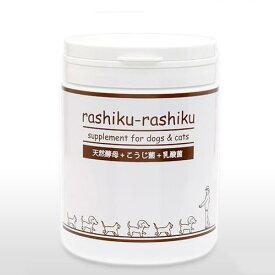 rashiku−rashiku 天然酵母・麹菌・乳酸菌 300g 犬 猫 サプリメント 関東当日便