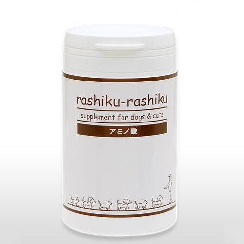 rashiku−rashiku アミノ酸 100g 犬 猫 サプリメント 沖縄別途送料 関東当日便