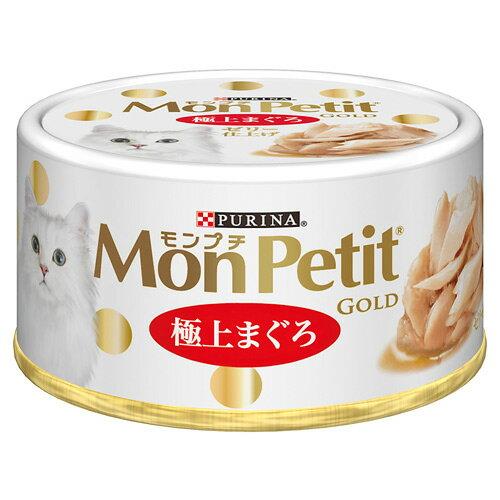 モンプチ ゴールド缶 極上まぐろ  70g 猫フード 関東当日便