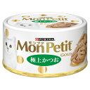 モンプチ ゴールド缶 極上かつお 70g 猫フード 関東当日便