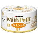 モンプチ ゴールド缶 極上ささみ 70g 猫フード 関東当日便