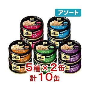 アソートシーバプレミオ缶75gお買い得5種5缶キャットフードシーバ関東当日便