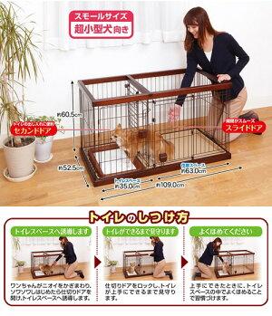 トイレのしつけが出来るドッグルームサークルブラウンスモール犬超小型犬ケージ関東当日便