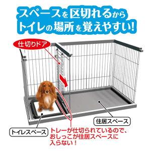トイレのしつけが出来るドッグルームサークルホワイトワイド小型犬中型犬ケージ関東当日便