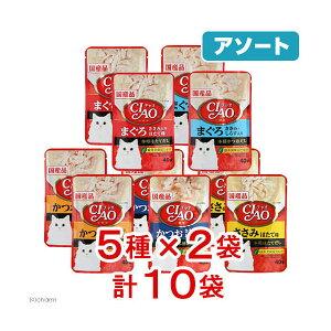 アソートCIAOパウチ40g5種5袋キャットフードいなばチャオ関東当日便