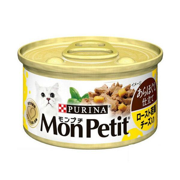 モンプチ セレクション 1P チーズ入り ロースト若鶏のあらほぐし 85g 猫フード 24缶入 関東当日便