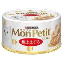 モンプチ ゴールド缶 極上まぐろ  70g 猫フード 2缶入り【HLS_DU】 関東当日便