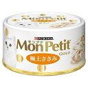 モンプチ ゴールド缶 極上ささみ 70g 猫フード 2缶入り【HLS_DU】 関東当日便