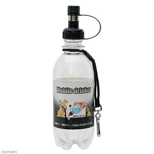 モービルドリンカー 黒 携帯用水のみ 犬 散歩 給水器 関東当日便