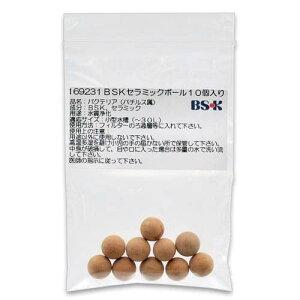 バクテリア付きBSKセラミックボール30個入り淡水・海水用水槽熱帯魚バクテリア【HLS_DU】