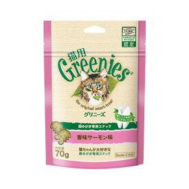 グリニーズ 猫用 香味サーモン味 70g 正規品 お一人様5点限り 関東当日便