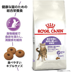 ロイヤルカナン(猫用)ステアライズドアペタイトコントロール2kg正規品キャットフードロイヤルカナン関東当日便