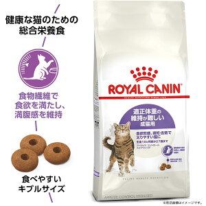ロイヤルカナン(猫)ステアライズドアペタイトコントロール4kg正規品キャットフードロイヤルカナン関東当日便