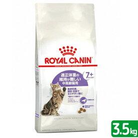 ロイヤルカナン 猫 アペタイト コントロール ステアライズド 7+ 3.5kg お一人様5点限り ジップ付 関東当日便