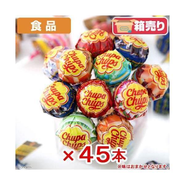 チュッパチャプス ザ・ベスト・オブ・フレーバー 食品 菓子 飴 (45本入り) 関東当日便