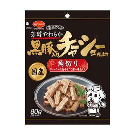 ビタワン君の黒豚入りチャーシュー仕立て 角切り 80g 犬 おやつ 関東当日便