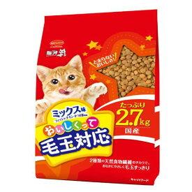 ミオ おいしくって毛玉対応 ミックス味 2.7kg キャットフード ミオ お一人様5点限り 関東当日便
