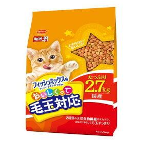 ミオ おいしくって毛玉対応 フィッシュミックス味 2.7kg お一人様5点限り 関東当日便