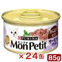 モンプチ セレクション 1P あらほぐし仕立て サーモンのグリル 85g 猫フード 24缶入 関東当日便