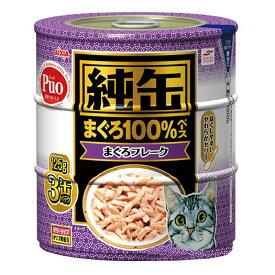 アイシア 純缶 まぐろフレーク 125g×3P 関東当日便