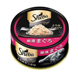 シーバ プレミオ 厳選まぐろ 75g キャットフード シーバ 24缶入 関東当日便