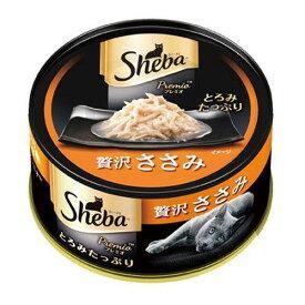 シーバ プレミオ 贅沢ささみ 75g キャットフード シーバ 24缶入 関東当日便