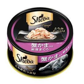 シーバ プレミオ 蟹かま入り厳選まぐろ 75g キャットフード シーバ 24缶入 関東当日便