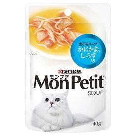 モンプチ スープ まぐろスープ かにかま、しらす入り 40g キャットフード 48袋入 関東当日便