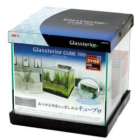 GEX グラステリアキューブ 300セット 熱帯魚 観賞魚 ガラス水槽セット 初心者