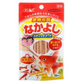 GEX 金魚元気 なかよしスティック 金魚 フード 金魚のえさ 関東当日便
