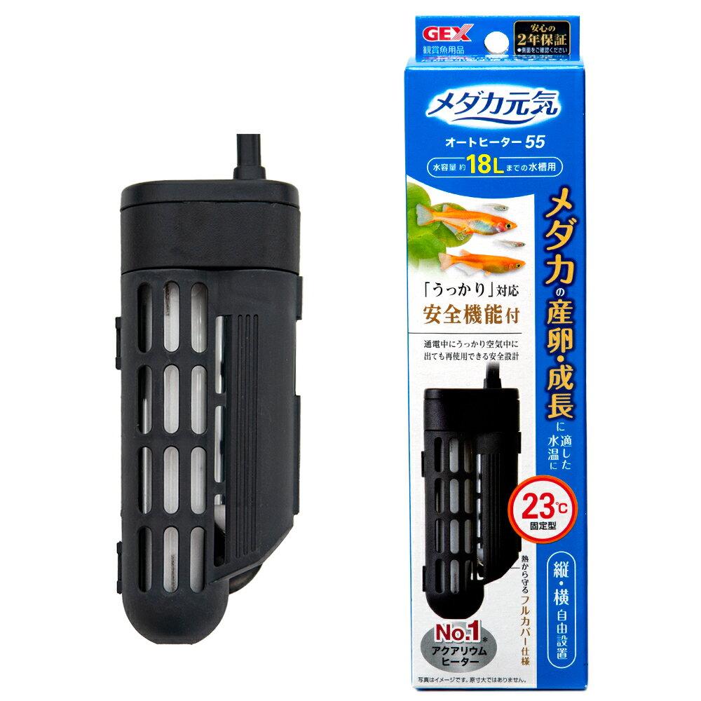 GEX メダカ元気AUTO HEATER SH55 ヒーター 関東当日便