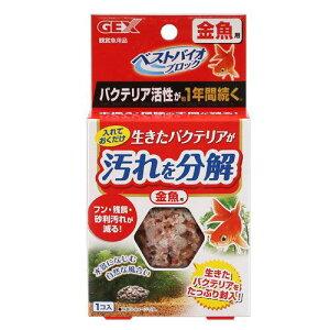 GEX ベストバイオブロック 金魚用 金魚 バクテリア 関東当日便