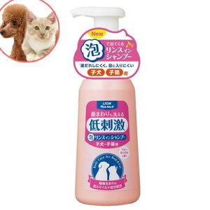 ライオンペットキレイ顔まわりも洗える泡リンスインシャンプー低刺激子犬・子猫用230ml本体【HLS_DU】関東当日便