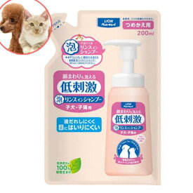 ライオン ペットキレイ 顔まわりも洗える泡リンスインシャンプー 低刺激 子犬・子猫用 つめかえ用 200ml 関東当日便