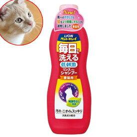 ライオン ペットキレイ 毎日でも洗えるリンスインシャンプー 愛猫用 330mL 本体 関東当日便