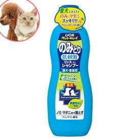 ライオン ペットキレイ のみとりリンスインシャンプー 愛犬・愛猫用 グリーンフローラルの香り 330ml 本体 関東当日便