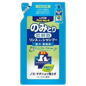 ライオン ペットキレイ のみとりリンスインシャンプー 愛犬・愛猫用 グリーンフローラルの香り 詰め替え用 400ml 関東当日便