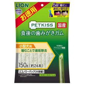 ライオン ペットキッス 食後の歯みがきガム 小型犬用エコノミーパック 150g(約24本) 関東当日便