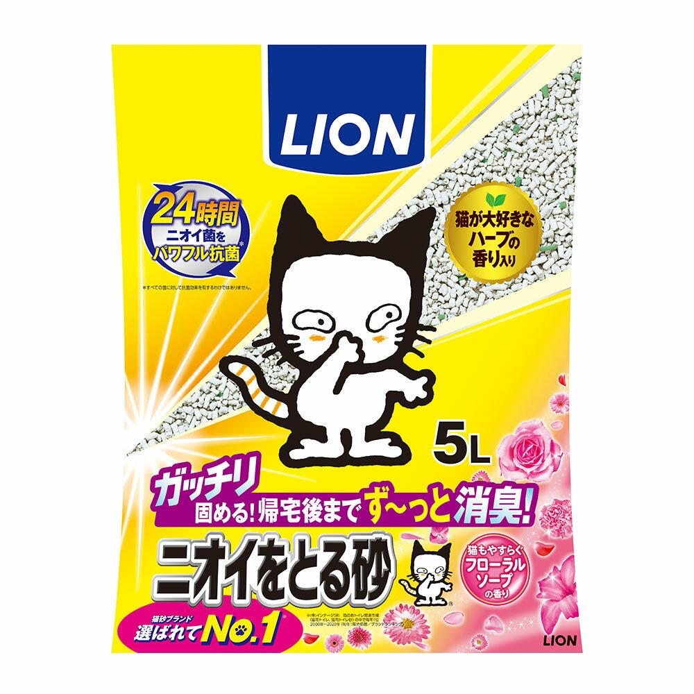 お一人様4点限り ライオン ニオイをとる砂 フローラルソープの香り 5L 猫砂 固まる 燃やせる ベントナイト 関東当日便
