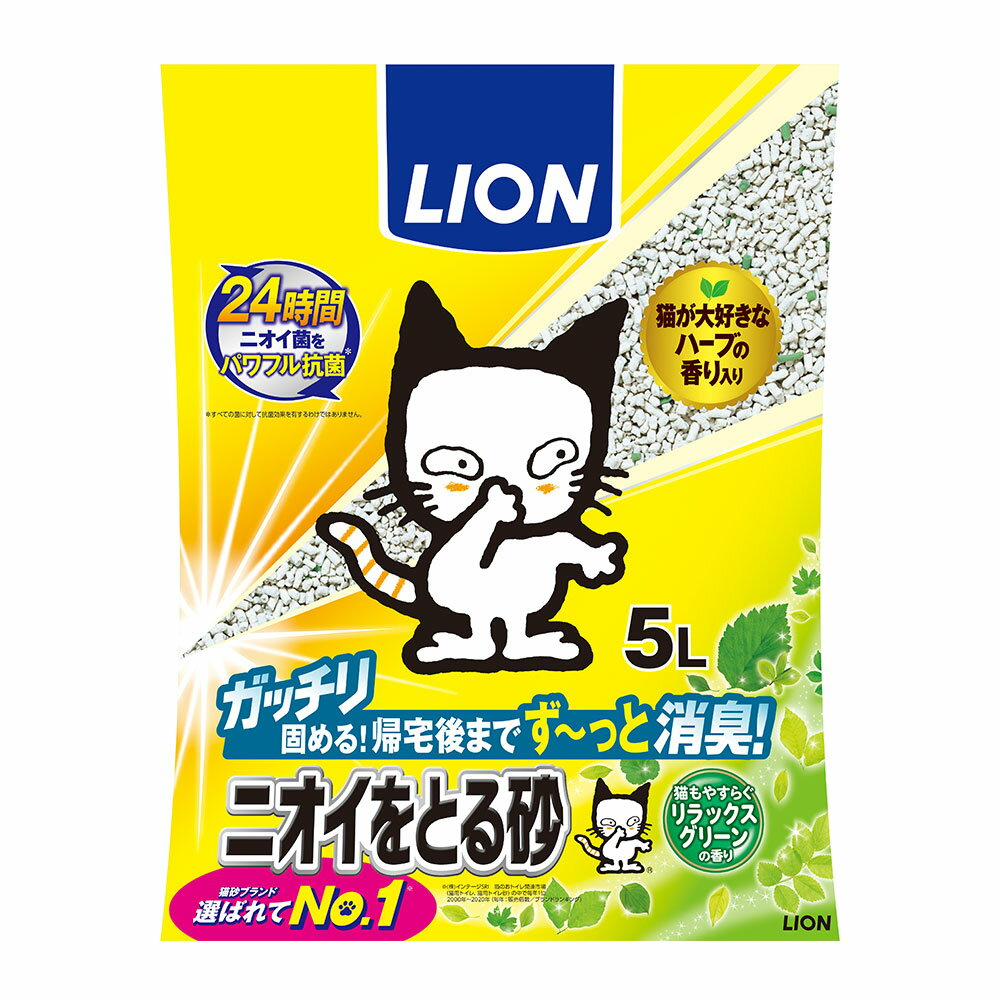 お一人様4点限り ライオン ニオイをとる砂 リラックスグリーンの香り 5L 猫砂 固まる 燃やせる ベントナイト 関東当日便