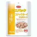 ミニパック スナックボーイ むね肉カット 120g(20g×6袋) 犬 おやつ 関東当日便