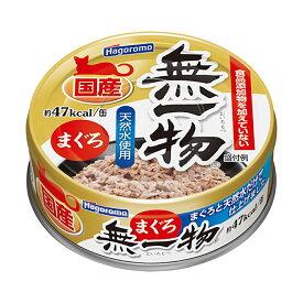 はごろもフーズ 無一物 ねこまんま まぐろ 70g 24缶入【muichi2016】 関東当日便