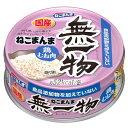 はごろもフーズ 無一物 ねこまんま 鶏むね肉 70g 24缶入【muichi2016】 関東当日便