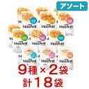 アソート モンプチ スープ 40g 9種18袋 キャットフード モンプチ ネスレ【HLS_DU】 関東当日便
