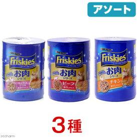 アソート フリスキー缶 お肉シリーズ 155g×3缶 3種各1缶 ネスレ お一人様35点限り 関東当日便