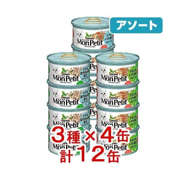 アソート モンプチ セレクション 添え 85g 3種各4缶 計12缶 キャットフード モンプチ ネスレ 関東当日便